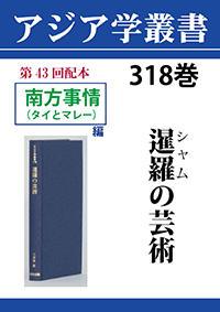 アジア学叢書 318巻 暹羅〔シャム〕の芸術
