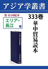 アジア学叢書 333巻 華中貿易読本