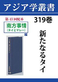 アジア学叢書 319巻 新たなるタイ