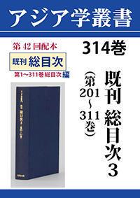 アジア学叢書 314巻 既刊総目次3