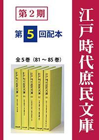 江戸時代庶民文庫 第2期第5回配本(全5巻・81~85巻)