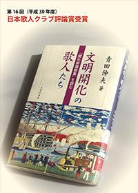 文明開化の歌人たち 『開化新題歌集』を読む