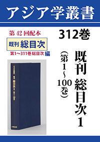 アジア学叢書 312巻 既刊総目次1
