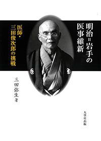 明治=岩手の医事維新 医師・三田俊次郎の挑戦