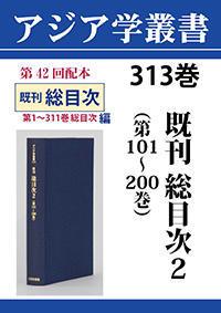 アジア学叢書 313巻 既刊総目次2