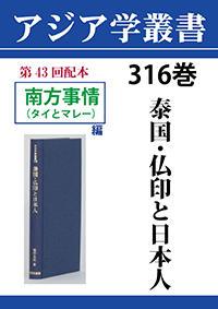 アジア学叢書 316巻 泰国・仏印と日本人