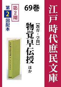 江戸時代庶民文庫 69巻 物覚早伝授ほか