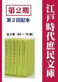 江戸時代庶民文庫 第2期第2回配本(全5巻・66~70巻)