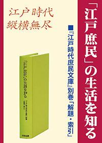 「江戸庶民」の生活を知る 『江戸時代庶民文庫』別巻「解題・索引」