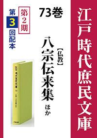 江戸時代庶民文庫 73巻 八宗伝来集ほか