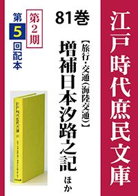 江戸時代庶民文庫 81巻 増補日本汐路之記ほか