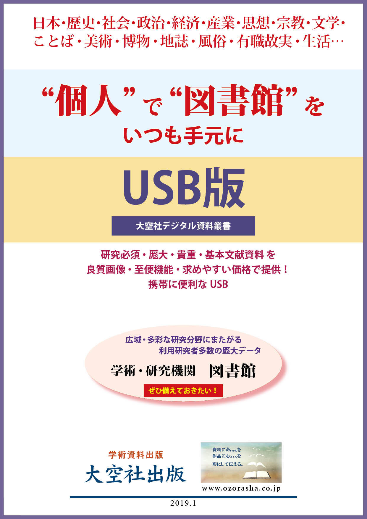 USB版デジタル資料叢書