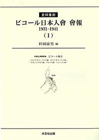 〈史料復刻〉ビコール日本人會 會報 1931-1941(全2巻・別冊)