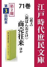 江戸時代庶民文庫 71巻 〈新ぱんおどけ〉商売往来ほか