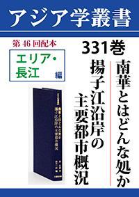 アジア学叢書 331巻 南華とはどんな処か/揚子江沿岸の主要都市概況