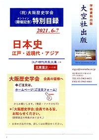 日本史関係書(大阪歴史学会)2021.6~7
