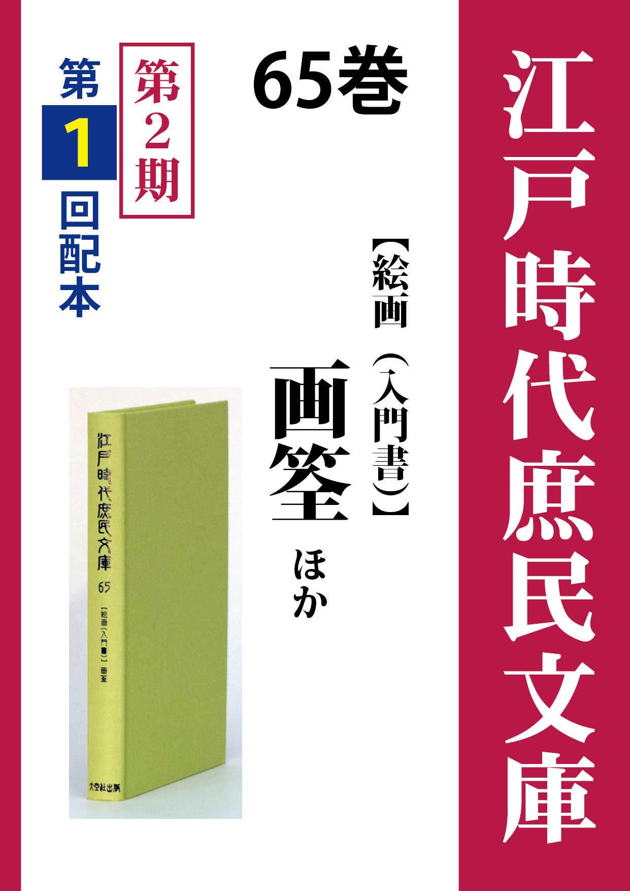 江戸時代庶民文庫 65巻 画筌