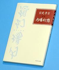 詩集 内場幻想(ないば げんそう)