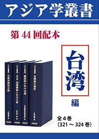 アジア学叢書 第44回配本 「台湾編」全4巻(321~324巻)