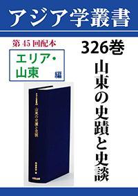 アジア学叢書 326巻 山東の史蹟と史談