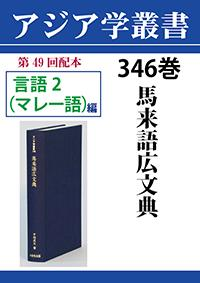アジア学叢書 346巻 馬来語広文典