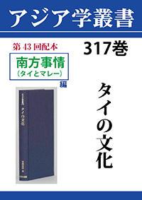 アジア学叢書 317巻 タイの文化