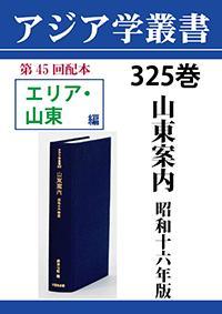 アジア学叢書 325巻 山東案内 昭和十六年版