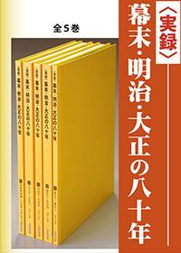 〈実録〉幕末・明治・大正の八十年(全5巻)