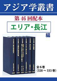 アジア学叢書 第46回配本 「エリア・長江編」全6巻(328~333巻)