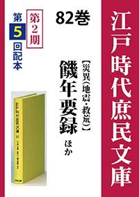 江戸時代庶民文庫 82巻 饑年要録ほか