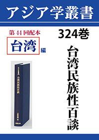 アジア学叢書 324巻 台湾民族性百談