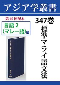アジア学叢書 347巻 標準マライ語文法