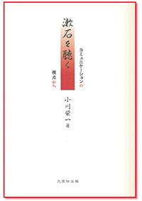 漱石を聴く コミュニケーションの視点から
