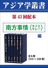 アジア学叢書 第43回配本 「南方事情(タイとマレー)編」全6巻(315~320巻)
