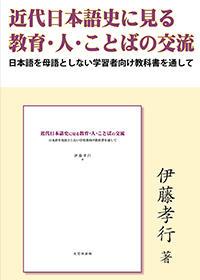 近代日本語史に見る教育・人・ことばの交流 日本語を母語としない学習者向け教科書を通して