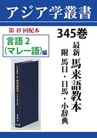 アジア学叢書 345巻 最新 馬来語教本 附 馬日・日馬・小辞典