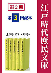 江戸時代庶民文庫 第2期第3回配本(全5巻・71~75巻)