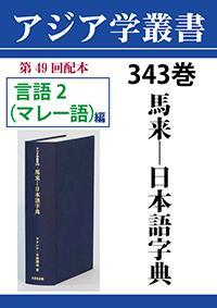 アジア学叢書 343巻 馬来―日本語字典