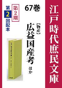 江戸時代庶民文庫 67巻 広益国産考ほか