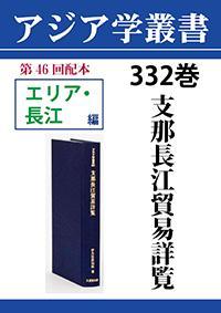 アジア学叢書 332巻 支那長江貿易詳覧