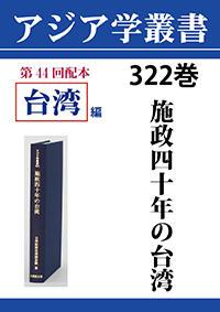アジア学叢書 322巻 施政四十年の台湾