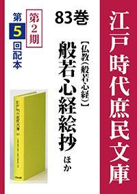 江戸時代庶民文庫 83巻 般若心経絵抄ほか