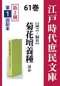江戸時代庶民文庫 61巻 菊花壇養種ほか