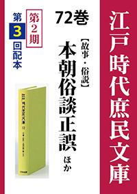 江戸時代庶民文庫 72巻 本朝俗談正誤ほか