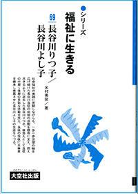 シリーズ福祉に生きる69 長谷川りつ子/長谷川よし子