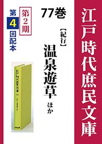 江戸時代庶民文庫 77巻 温泉遊草ほか
