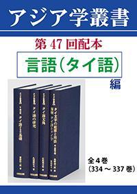 アジア学叢書 第47回配本 「言語(タイ語)編」全4巻(334~337巻)