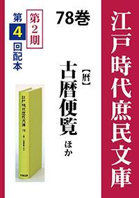 江戸時代庶民文庫 78巻 古暦便覧ほか