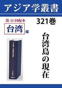 アジア学叢書 321巻 台湾島の現在