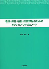 看護・保育・福祉・教職課程のためのセクシュアリティ論ノート